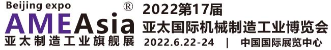 北京工博会2022国际机械制造展金属切削机床